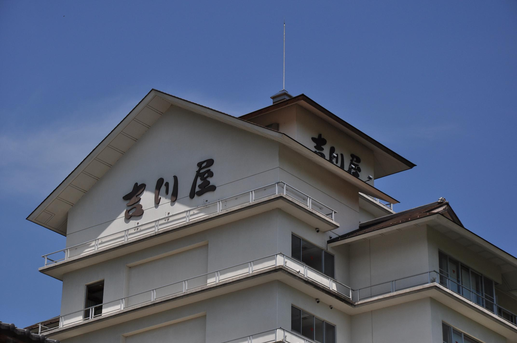 160515_吉川屋1