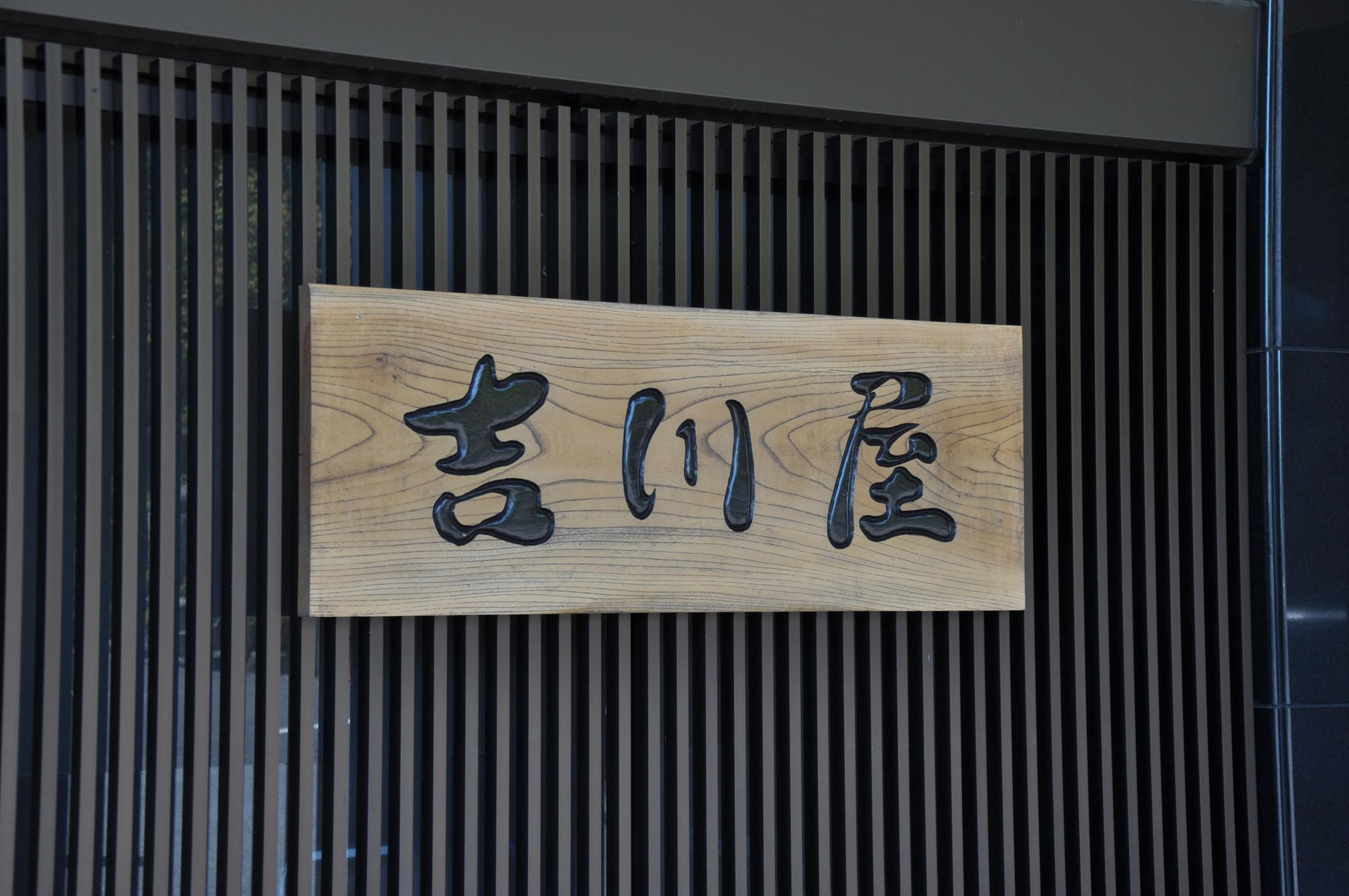 160515_吉川屋3