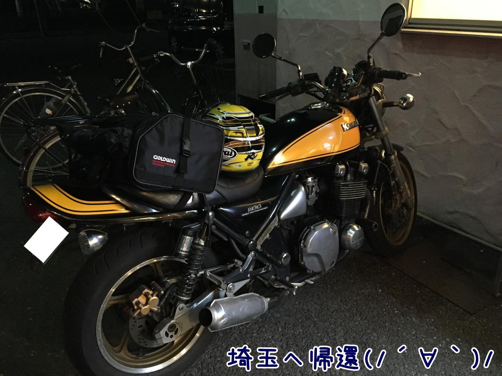 160515_埼玉へ帰還