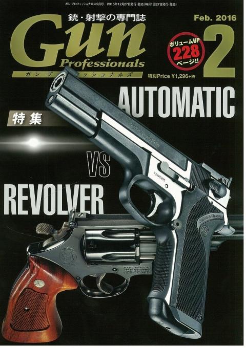 Gun誌16・2月B