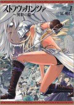 異彩の姫01A