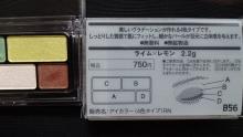 無印良品アイカラー4色タイプ レモン×ライム (1)