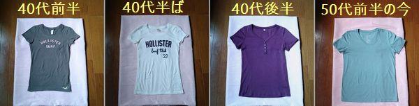 Tシャツ40代~50代