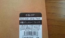 セリア木製カフェトレー 文具入れ (2)