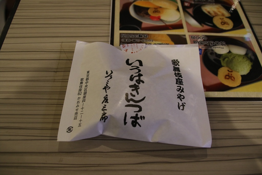 歌舞伎座の地下で_3