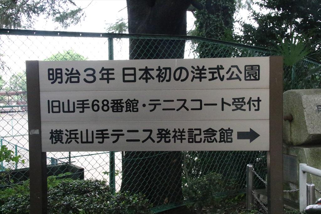山手公園_4