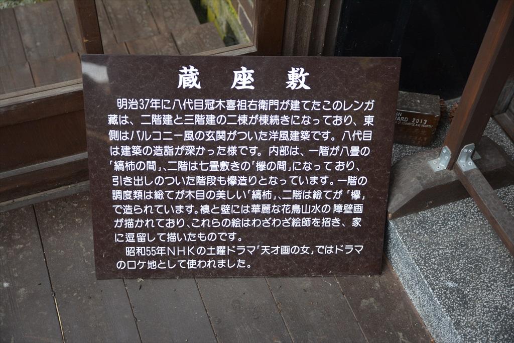 煉瓦蔵と座敷蔵_6
