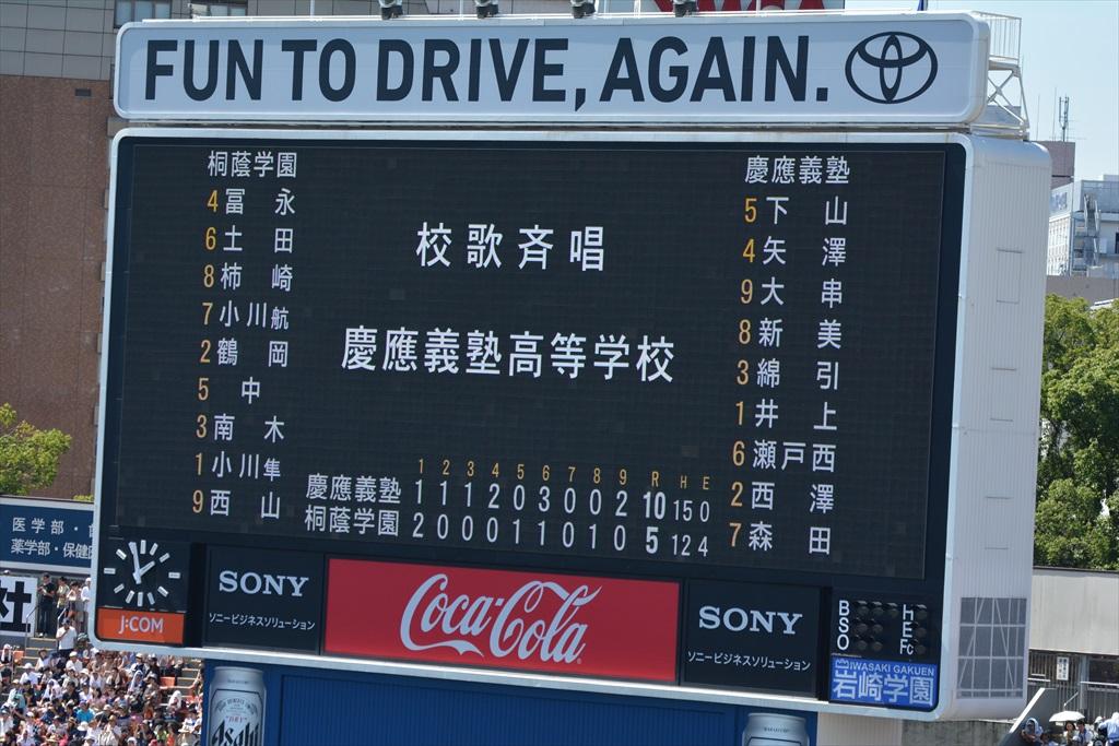 試合終了_3