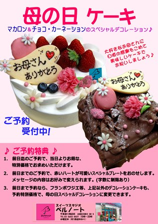 201605mothersday-cake.jpg
