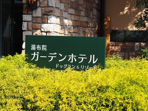 湯布院ガーデンホテル