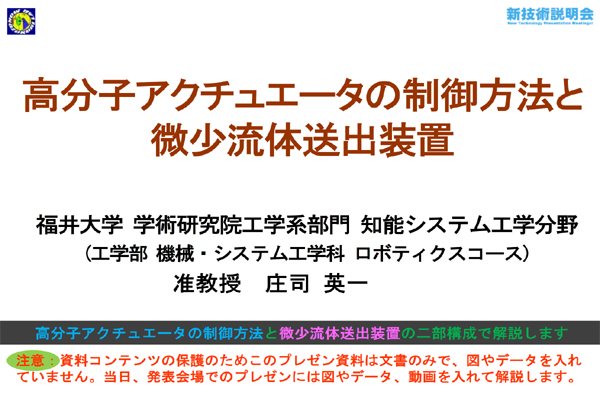 2016JST_1.jpg
