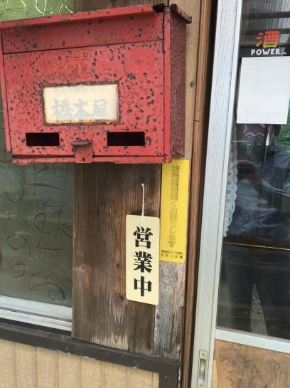hasimotoya1655 (1)