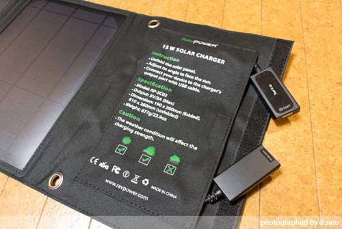 RAVPower ソーラーチャージャー 最安値 折りたたみ式 ソーラーパネル USB 充電器 地震 災害 避難所で必ず役に立つ発電機 14