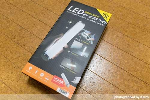 防災用品 懐中電灯 USB充電式 LEDポータブルライト USB-TOY90W サンワサプライ 最安値 通販 01