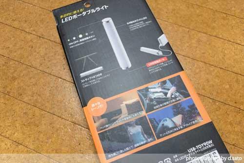防災用品 懐中電灯 USB充電式 LEDポータブルライト USB-TOY90W サンワサプライ 最安値 通販 03