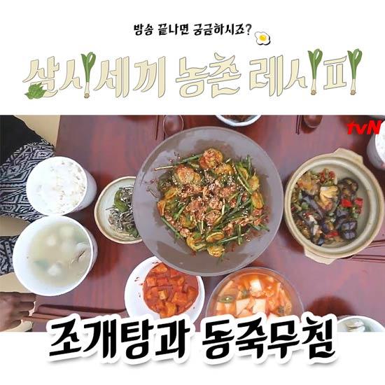 三食ごはん レシピ 貝のスープとシオフキ貝の和え物