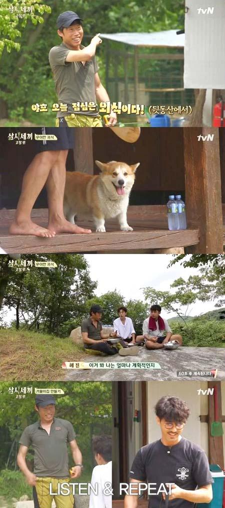 三食ごはん チャスンウォン ユ・ヘジン