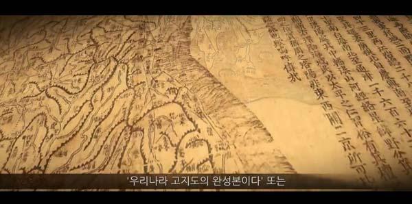 古山子大東輿地図