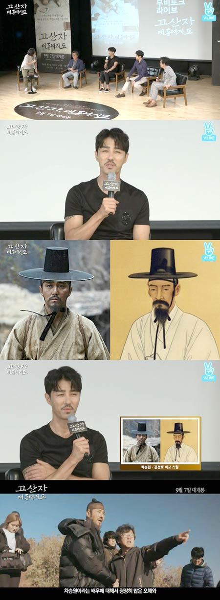 チャスンウォン ムービートーク 차승원