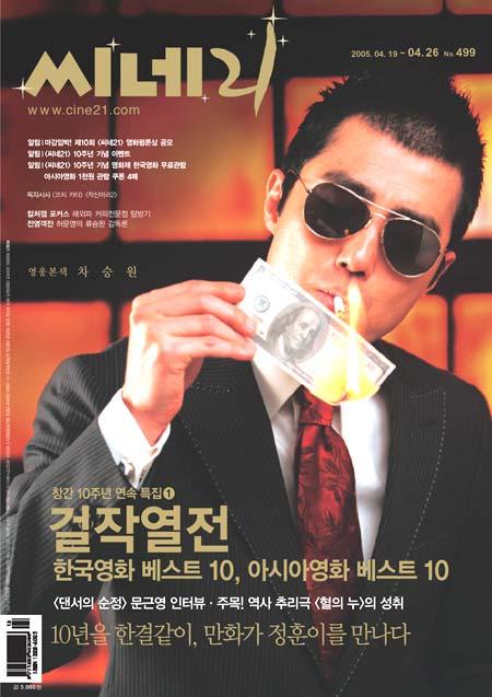 チャスンウォン 차승원 CINE21