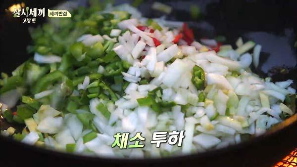 三食ごはんコチャン編 レシピ