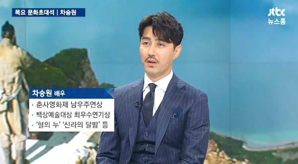 チャスンウォン 차승원 ニュースルーム