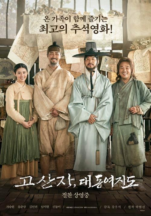 チャスンウォン ユ・ジュンサン キム・イングォン ナム・ジヒョン 古山子大東輿地図ポスター