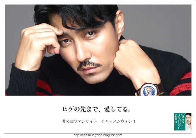 チャスンウォン ブログ 非公式ファンサイト チャ・スンウォン 차승원
