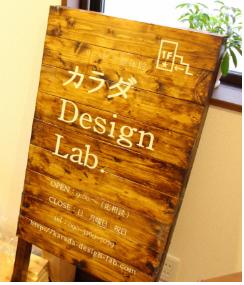 カラダ Design Lab「店舗看板をDIY!」