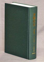 CgxenihU8AU1u『沖縄県史 資料編25』