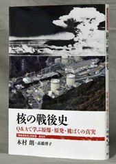 CgxenyCU0AEWl『核の戦後史』