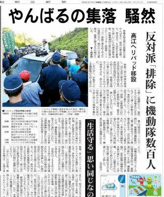 CoBy-沖縄発の記事は、東京本社版では