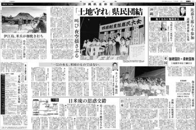 CodHk4IVUAA4Z本日の琉球新報、今からちょうど60年前
