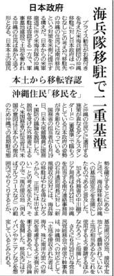 CodLYqxUMAAv日本から海兵隊を沖縄に移設、
