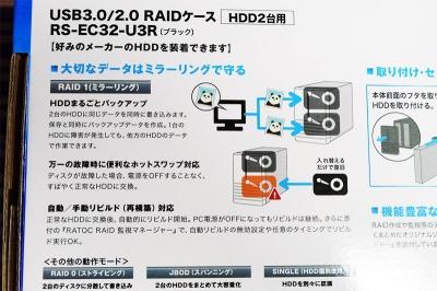 HDD2bayCaseRatoc002.jpg