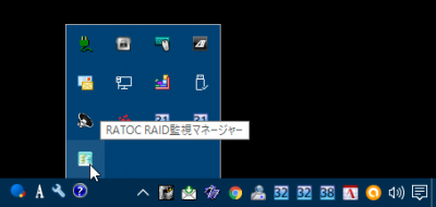 RATOC_RAID_manager010.png