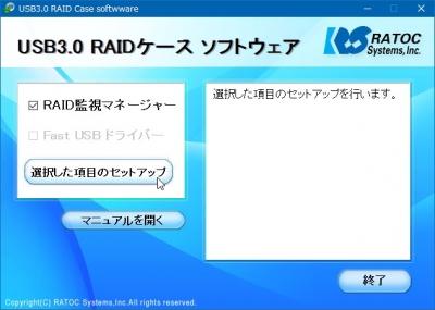 RATOC_RAID_manager011.jpg