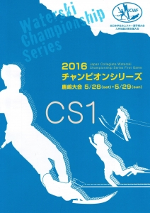 2016CS1BoysTitle