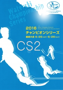 2016CS2BoysTitle01