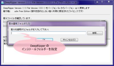 DeepRipper 日本語化パッチ