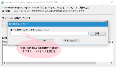 Free Window Registry Repair 日本語化パッチ