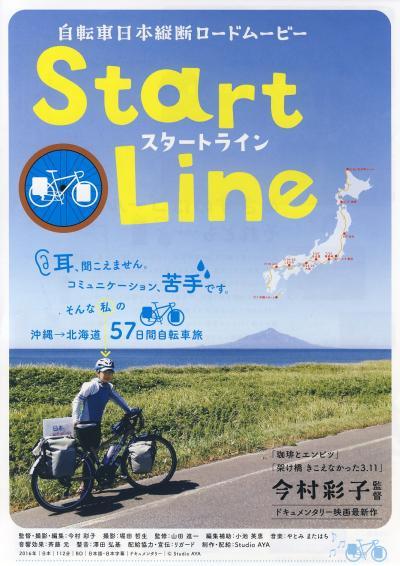 startline_convert_20160808130454.jpg