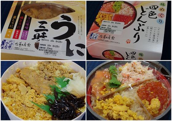 160925佐藤水産弁当