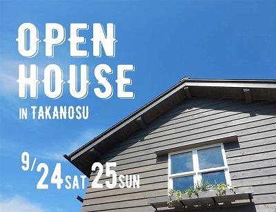 openhouse_takanosu2.jpg