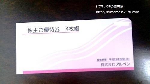 20160314アルペン株主優待