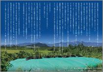 福島バッジプロジェクト チラシ7版