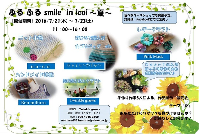2016071521230075a.jpg