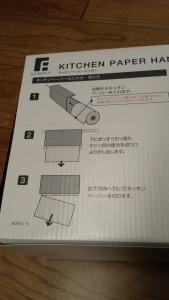 ウチフィット キッチンペーパーハンガーホルダー レビュー外箱裏面画像01