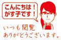 がすこです!いつもブログの閲覧ありがとうございます!(^^)