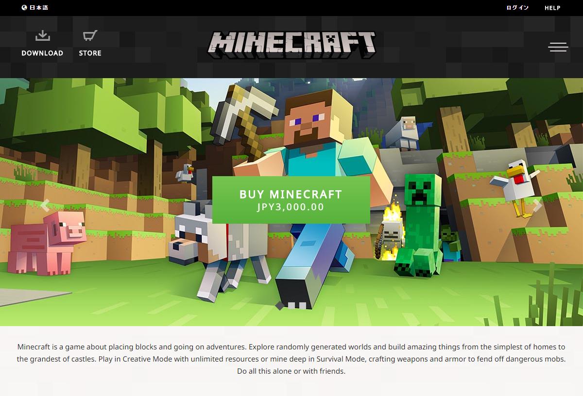 minecraft公式サイトデザイン一新-1